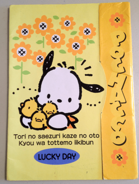 "Journal: Pochacco ""Lucky Day"" / Notes, addresses, musings, plan / Japan > BC, 1994"