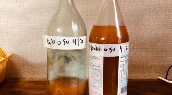 Kitchen: Kaki (persimmon) vinegar (filtering & bottling)