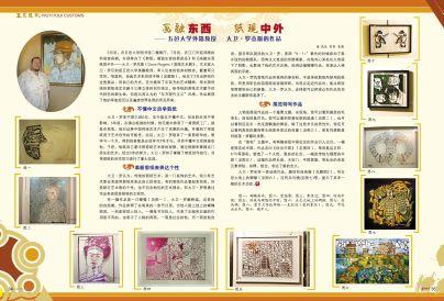 DRogers_Wuyi Mag 2010