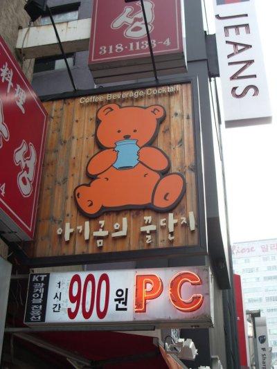 pcbang48.jpg
