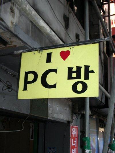 pcbang55.jpg