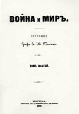 Primeira edição integral de Guerra e Paz em russo (Foto: Reprodução)