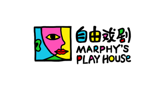 Marphy's Playhouse