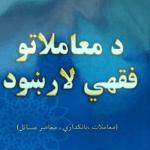 د معاصرو معاملاتو فقه