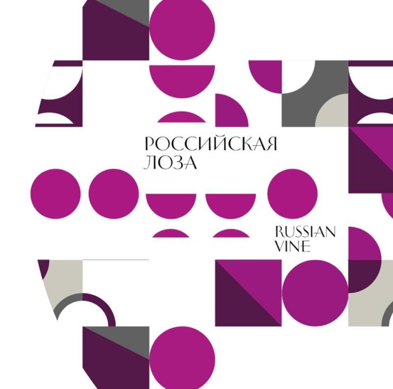 Фестиваль виноделия «Российская Лоза — 2019»
