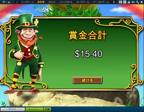 オンラインカジノの相性17