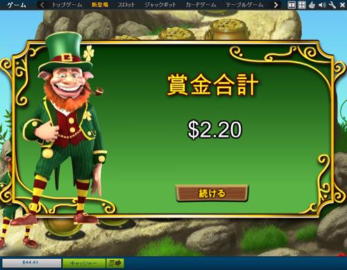 オンラインカジノの相性19