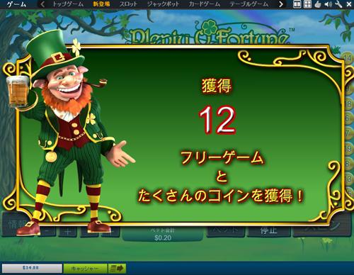 オンラインカジノの相性4