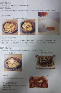 【富士宮カフェ】フライドポテト専門店『ガッツポテト』