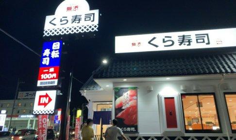 無添 くら寿司 富士宮店オープン