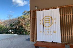 道の駅伊豆月ヶ瀬 ダヤンテールblog