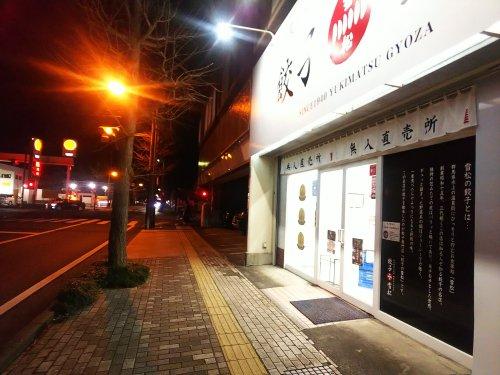 富士市 雪松餃子 富士店 ダヤンテールblog