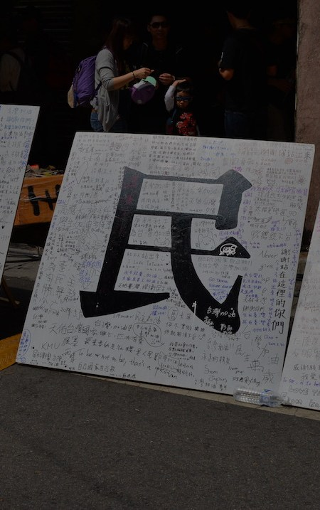 What Changed About The Social Atmosphere In Taiwan After The Sunflower Movement?