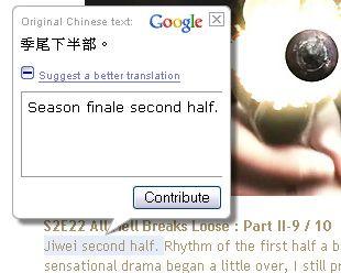 Google Translate的翻譯建議功能