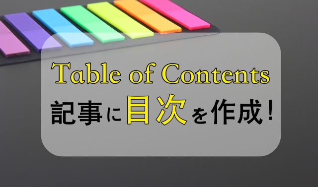 Table of Contents、目次、設定