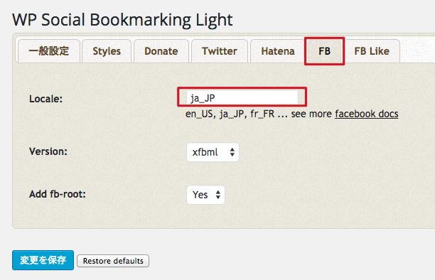 WP Social Bookmarking Light、ソーシャルボタン