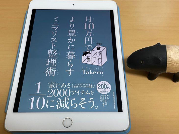 『月10万円でより豊かに暮らすミニマリスト整理術』ミニマリストTakeru
