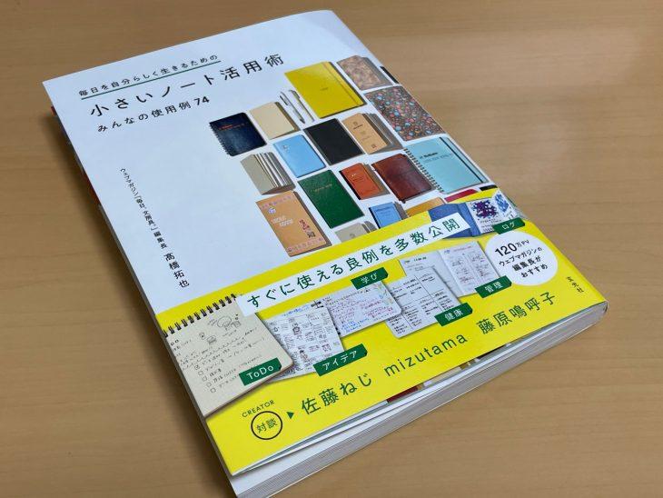 『小さいノート活用術』