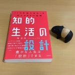 『「10年後の自分」を支える83の戦略 知的生活の設計』堀正岳