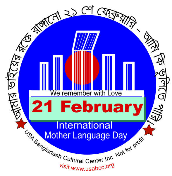 "Do you know anything about ""International Mother Language Day""?"