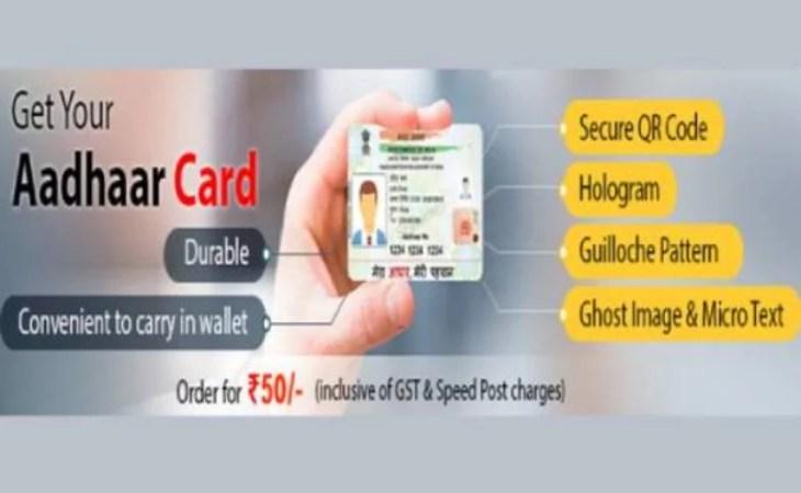 HOW TO APPLY FOR THE AADHAAR PVC CARD