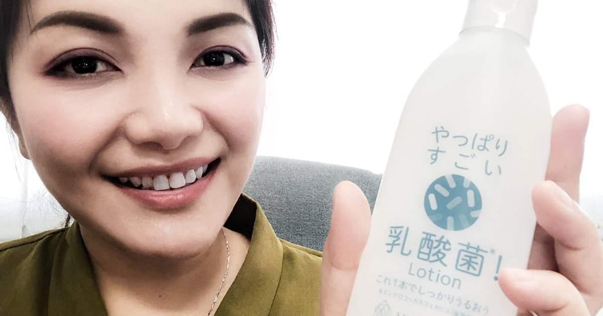 Suzuki Herb Laboratory Probiotics Lotion