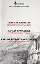 «Карлаг ОГПУ — НКВД. От Столыпина до ГУЛАГа»