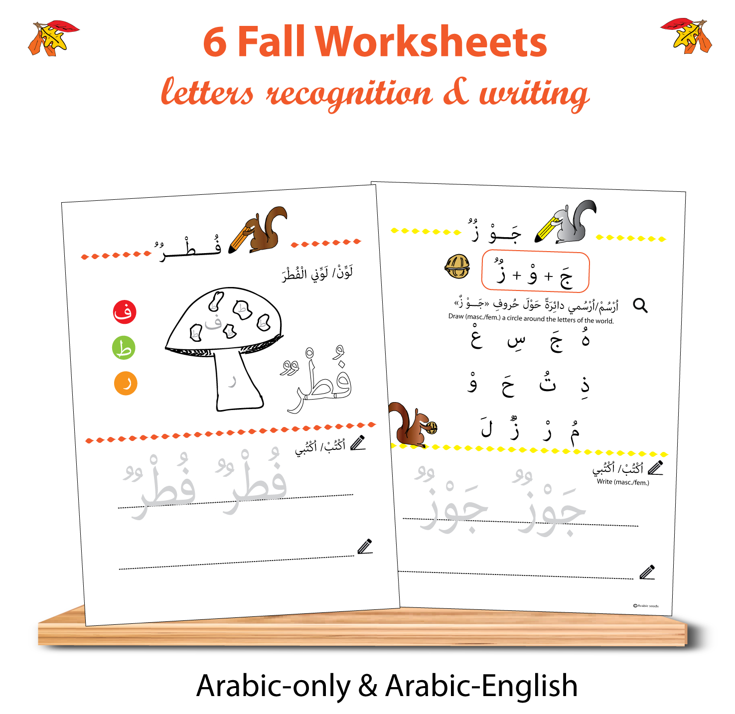 Fall Arabic Worksheets Writing Letters Recognition
