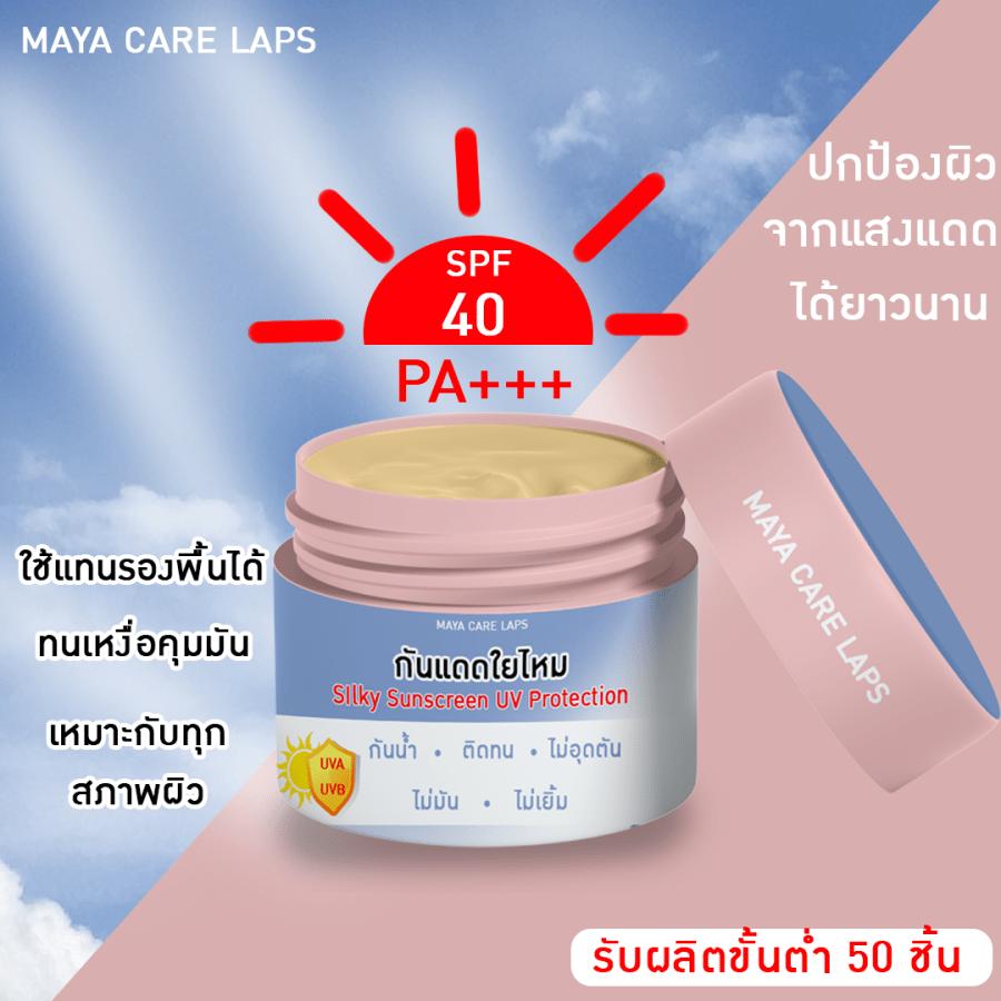 ☀️กันแดดใยไหม Silky Sunscreen Uv Protection ☀️ รับผลิตขั้นต่ำ 50 ชิ้น #กันแดดใยไหม #รับผลิตครีมกันแดด #รับผลิตเครื่องสำอาง