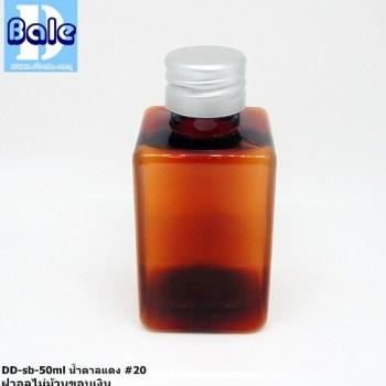ขวดDD-SB 50 ml + ฝาอลูมิเนียมไม่ม้วนขอบ