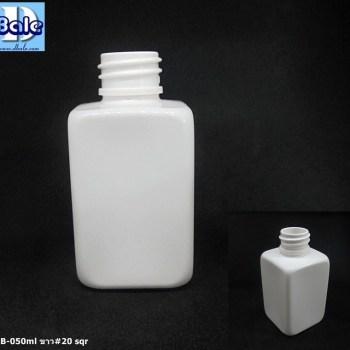ขวดเหลี่ยม sqr 50 ml สีขาว คอ20