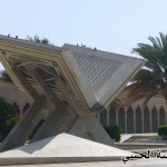 King Fahd Complex for the Printing of the Quran
