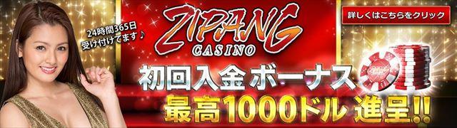 初回入金ボーナス最高1000ドル