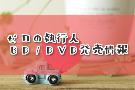 ゼロの執行人BD/DVD 2018.10.3リリース決定!