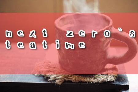 8/20『ゼロの日常』TIME.14修正画公開+ゼロの日常2巻情報