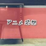 アニメ917話 恋と推理の剣道大会(後編) 感想・ネタバレあり