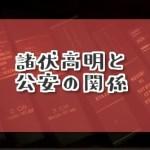 【考察】諸伏高明と公安が繫がる可能性?安室透・黒田兵衛との関係