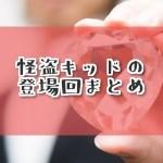 怪盗キッド登場回まとめ!原作・アニメ・劇場版を効率よくチェック
