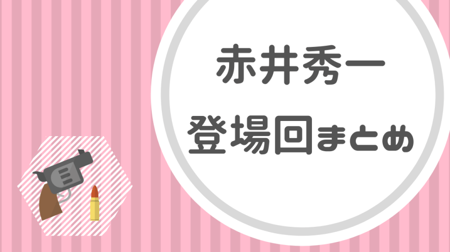 赤井秀一・諸星大・ライの登場回まとめ!アニメ・原作・劇場版を網羅
