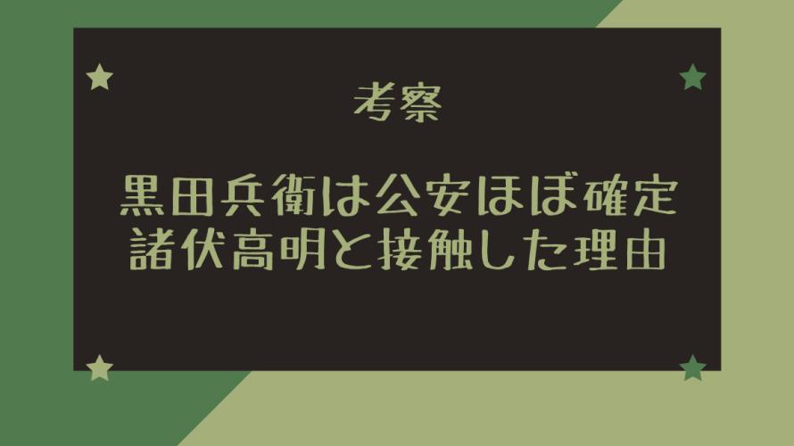 黒田兵衛は公安の人間でほぼ確定か?諸伏高明にコンタクトを取った理由