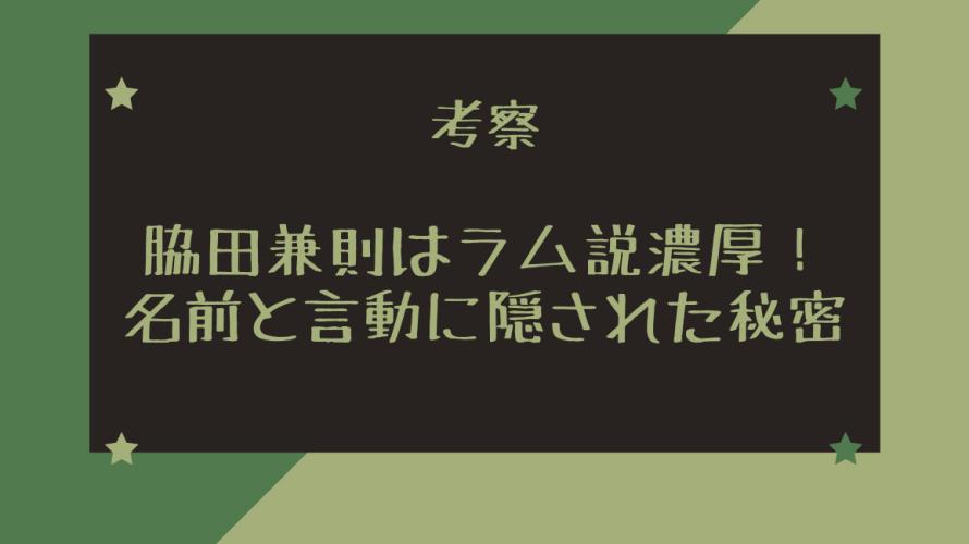 脇田兼則はラムの可能性が濃厚!名前と言動に隠された秘密と雪山編の伏線