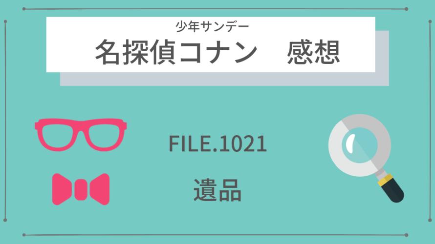 【考察あり】サンデー43号『名探偵コナン』FILE1021「遺品」感想・ネタバレ