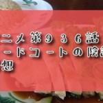 名探偵コナン・アニメ936話「フードコートの陰謀」感想・ネタバレあり