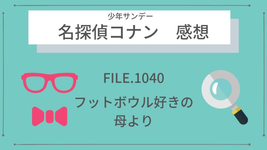 サンデー38号『名探偵コナン』FILE.1040「フットボウル好きの母より」感想・ネタバレ