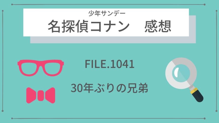 サンデー39号『名探偵コナン』FILE.1041「30年ぶりの兄弟」感想・ネタバレ