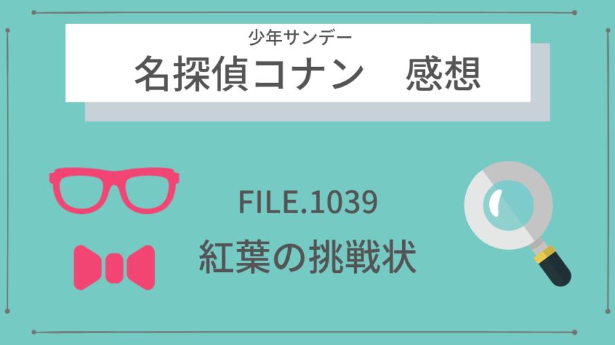 サンデー36・37合併号『名探偵コナン』FILE.1039「紅葉の挑戦状」感想・ネタバレ