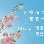 サンデー45号『コナン警察学校編』CASE.2「傍若無人」感想・考察(ネタバレ有)