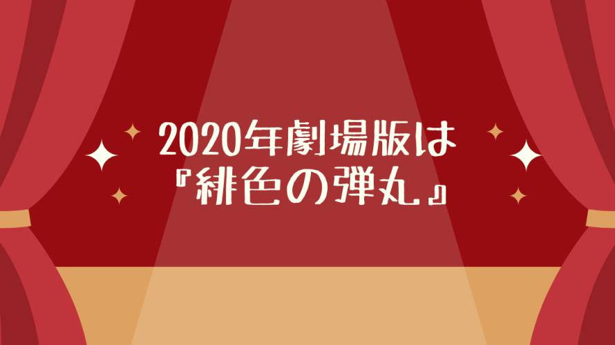 2020年のコナン映画は『緋色の弾丸』赤井ファミリーがメイン