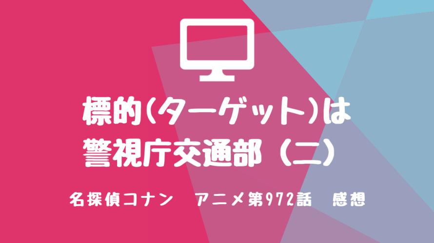 名探偵コナン・アニメ972話『標的は警視庁交通部(二)』感想・ネタバレあり