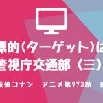 名探偵コナン・アニメ973話『標的は警視庁交通部(三)』感想・ネタバレあり